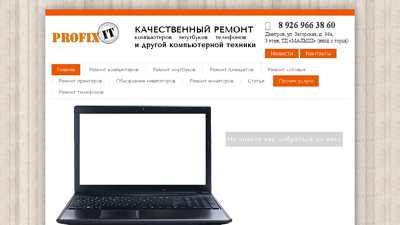 profixit-service.ru