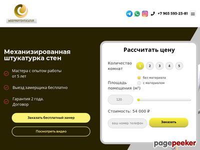 profshtukatur.com