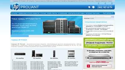 proliant.ru