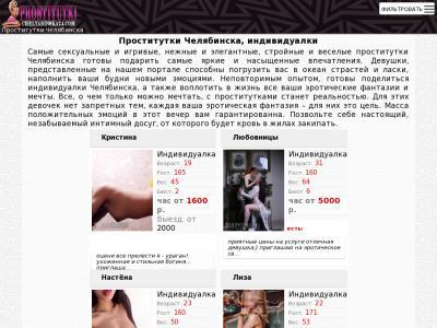 prostitutki-chelyabinska24.com