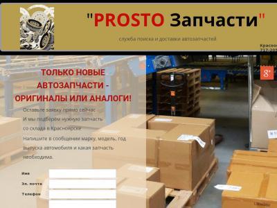 prostozapchasti.ru