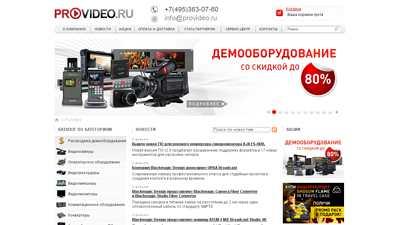 provideo.ru