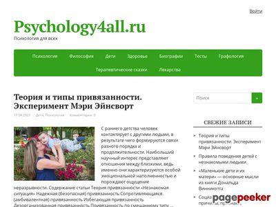 psychology4all.ru