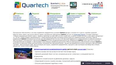quartech.ru