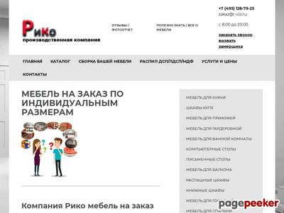 r-ico.ru