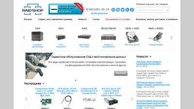 raidshop.ru