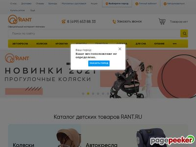 rant.ru