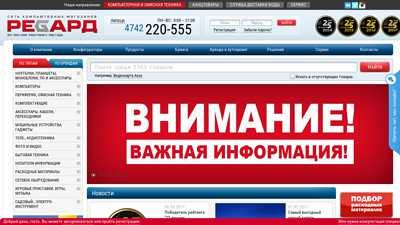 regard-tour.ru
