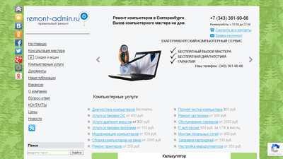 remont-admin.ru