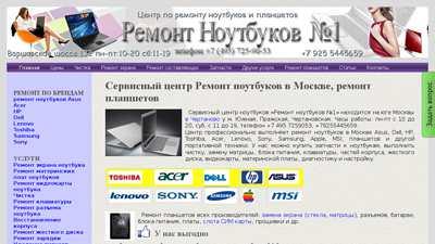 remont-noutbukov1.ru