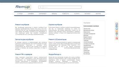 remup.ru