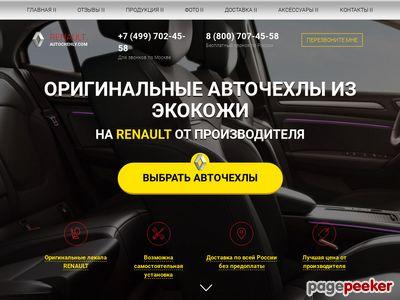 renault.autochehly.com