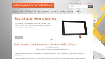 resetshop.ru