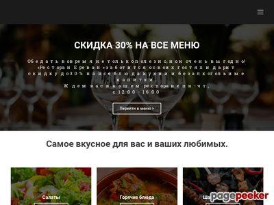 restoran-yerevan.ru