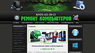 rexcomputer.ru