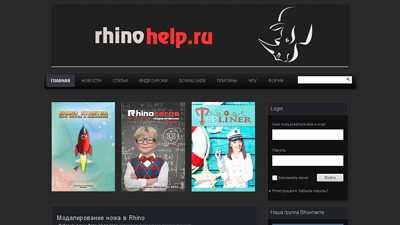 rhinohelp.ru