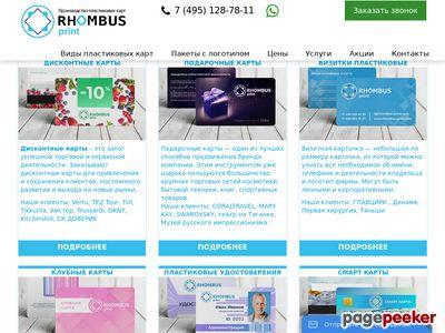 rhombus-print.com