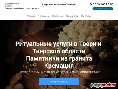 ritual-rklakoma.ru