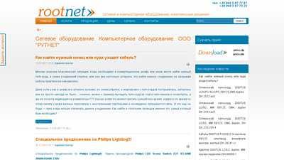 rootnet.com.ua