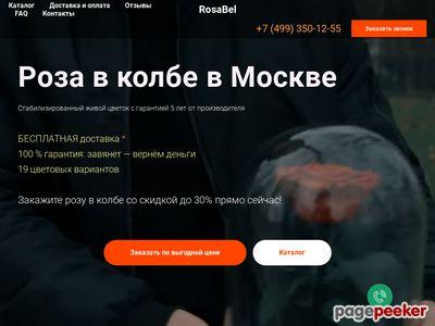 rosabel.ru