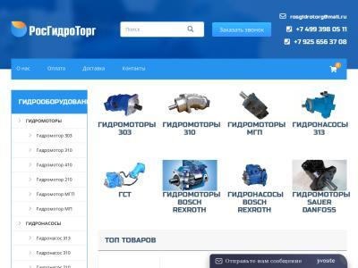 rosgidrotorg.ru