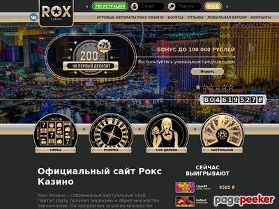 rox-go.ru