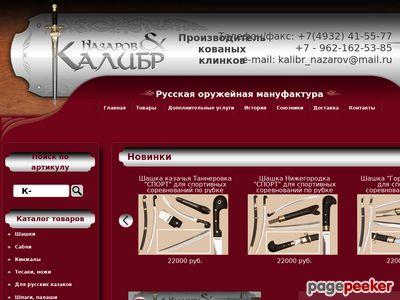rukalibr.com