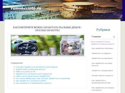 rumoneyinfo.ru