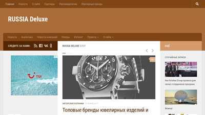 russia-deluxe.ru