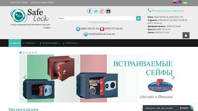 safelock.com.ua