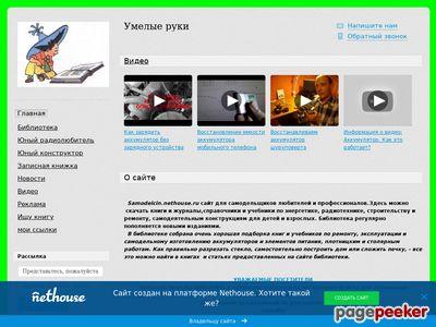 samodelcin.nethouse.ru
