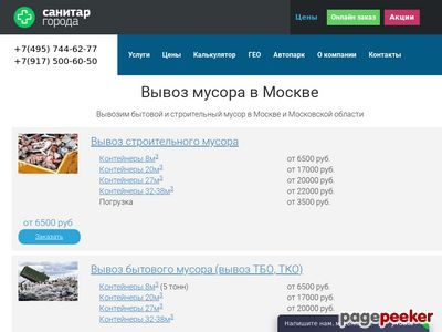 sanitar-goroda.ru