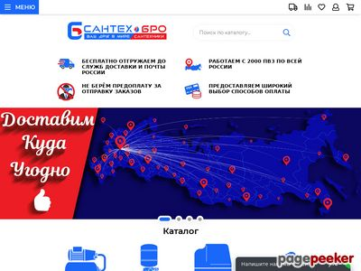 santehbro.ru