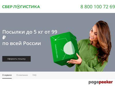 sblogistica.ru