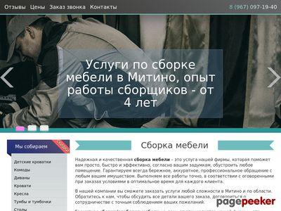 sborkamitino.ru