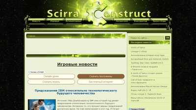 scirraconstruct.ru