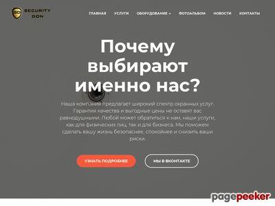 security-don.ru