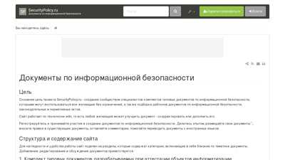 securitypolicy.ru