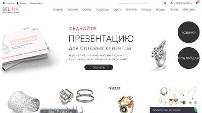 selina.od.ua