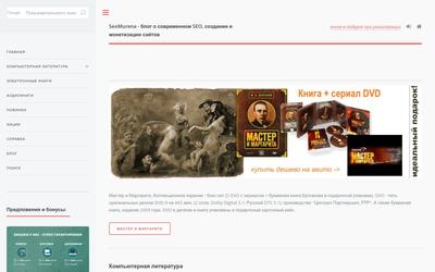 seomurena.ru