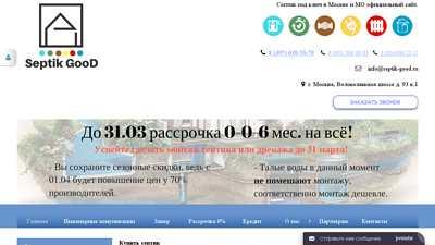septik-good.ru