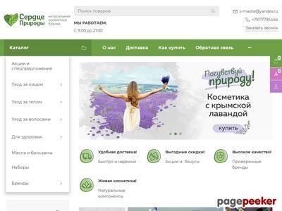 serdce-prirody.ru