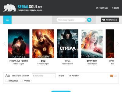 serialsoul.net