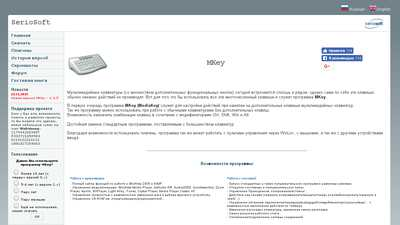 seriosoft.org