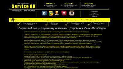 service-ok.ru