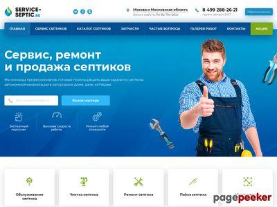service-septic.ru