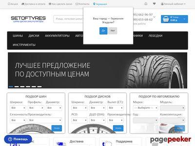 setoftyres.ru