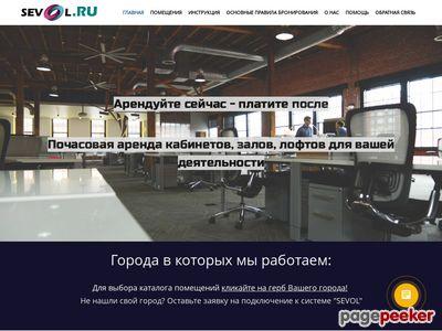sevol.ru
