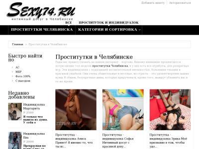 sexy74.ru