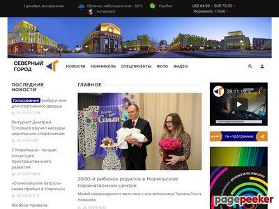 sgnorilsk.ru
